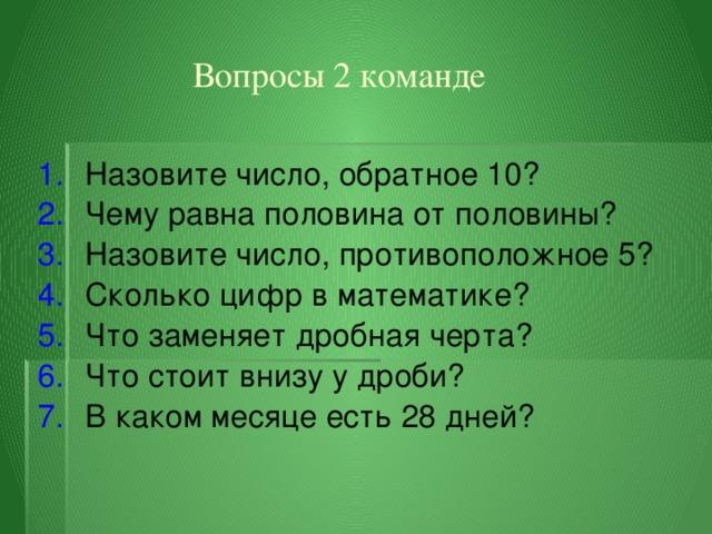 Вопросы 2 команде