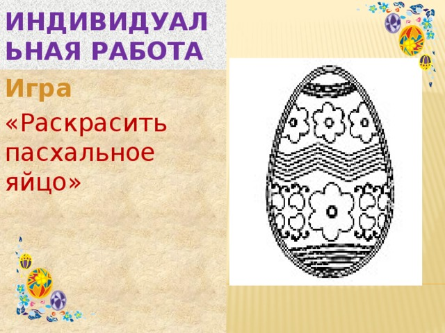 Индивидуальная работа Игра  «Раскрасить пасхальное яйцо»