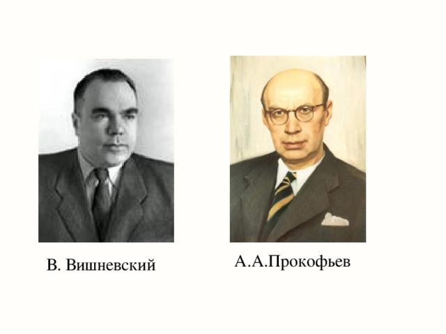 А.А.Прокофьев В. Вишневский