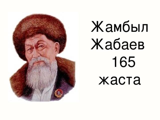 Жамбыл Жабаев  165 жаста