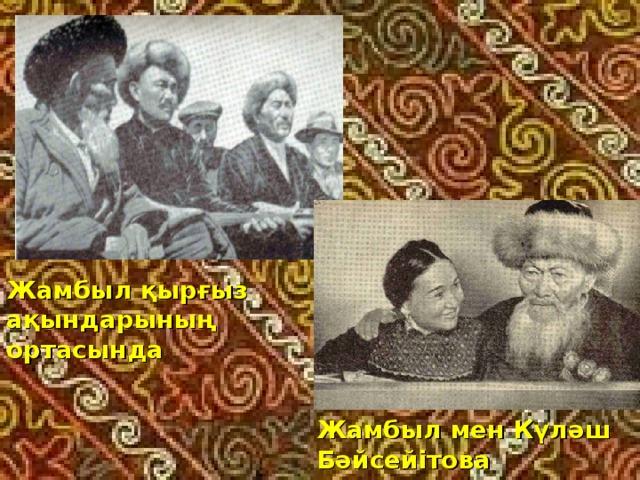 Жамбыл қырғыз ақындарының ортасында Жамбыл мен Күләш Бәйсейітова