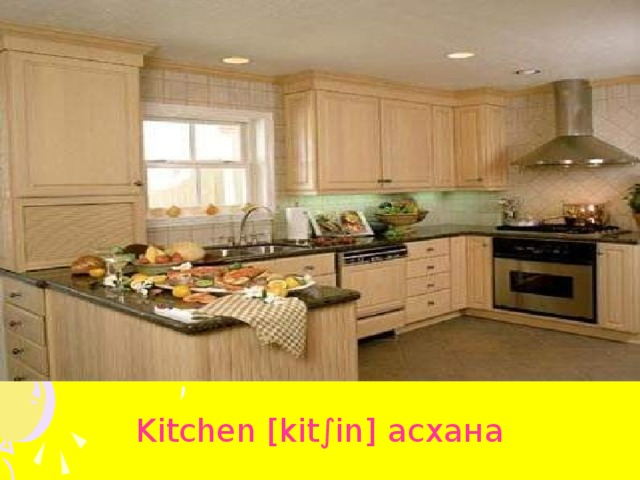 Kitchen [kit∫in] асхана