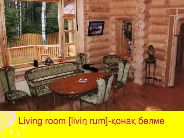 Living room [liviŋ rum]- қонақ бөлме