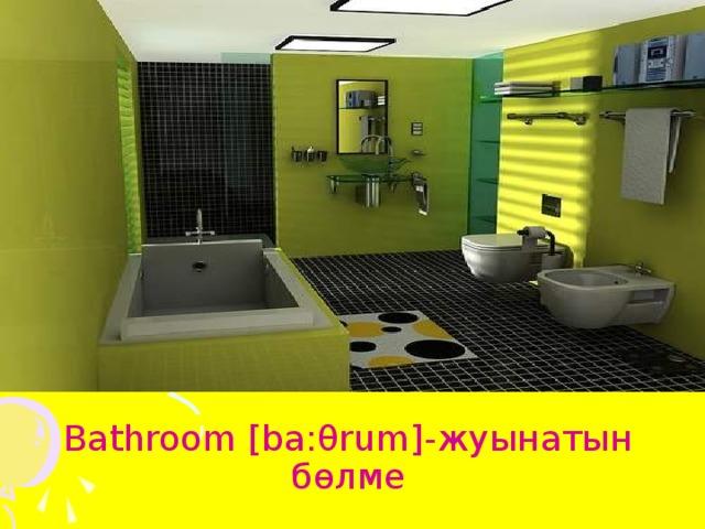 Bathroom [ba: θ rum]- жуынатын бөлме