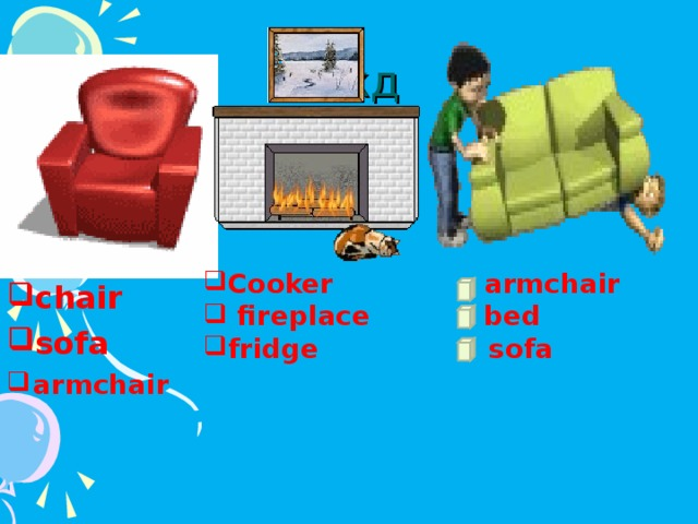 chair   sofa                       armchair                                                                                         зхжд Cooker  armchair     fireplace  bed fridge   sofa