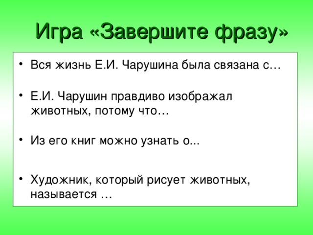 Игра «Завершите фразу»