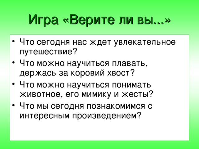 Игра «Верите ли вы...»
