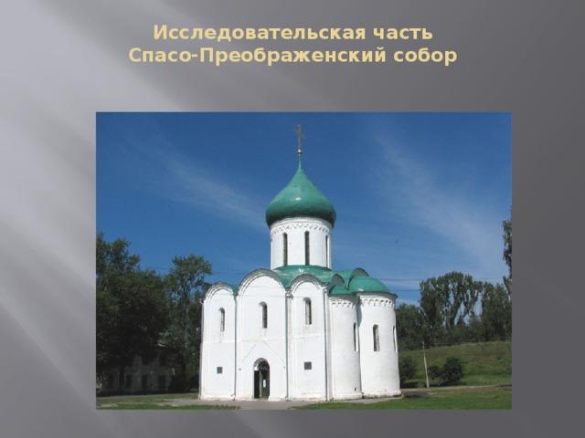 Исследовательская часть  Спасо-Преображенский собор