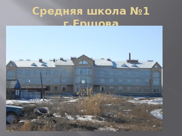Средняя школа №1 г.Ершова