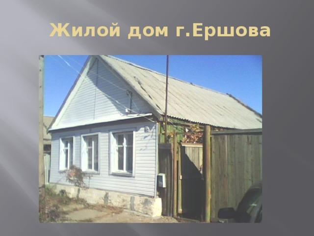 Жилой дом г.Ершова