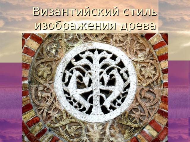 Византийский стиль изображения древа