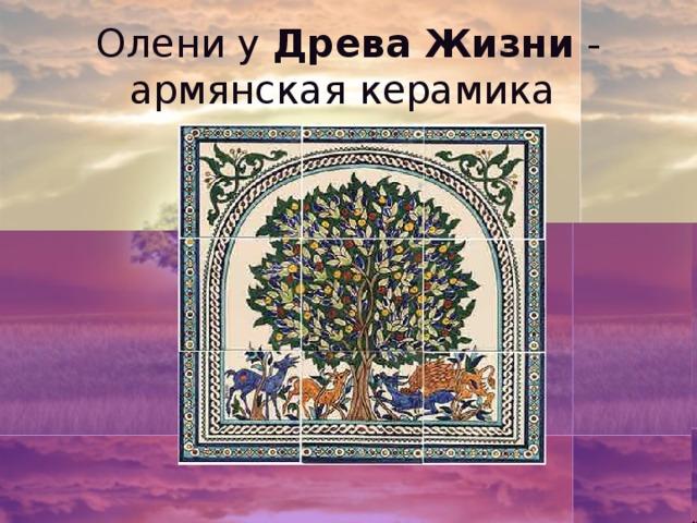 Олени у Древа  Жизни - армянская керамика