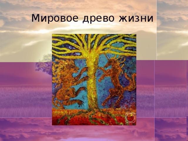 Мировое древо жизни