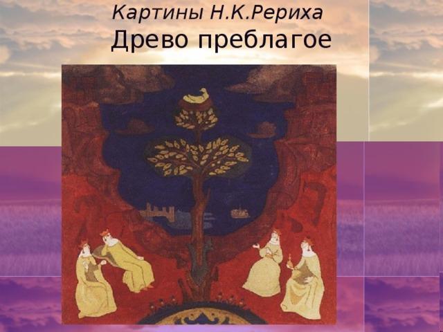 Картины Н.К.Рериха   Древо преблагое