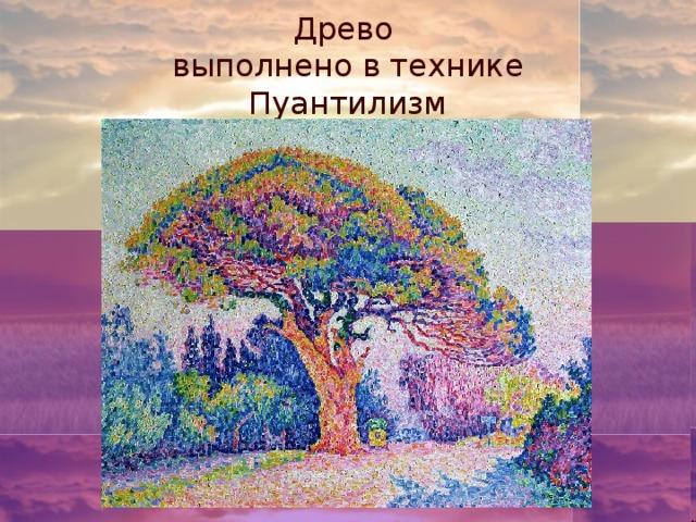Древо  выполнено в технике  Пуантилизм