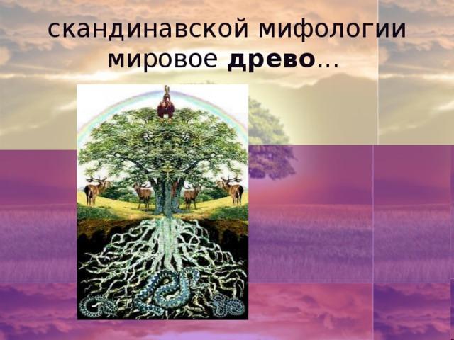 скандинавской мифологии мировое древо ...