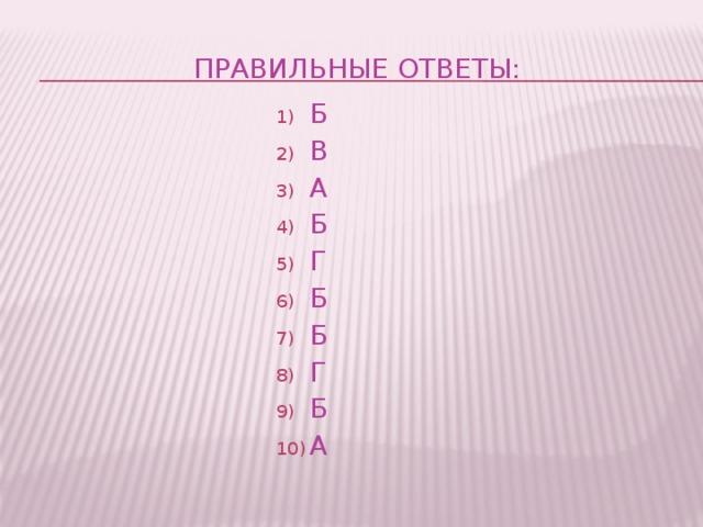 Правильные ответы: