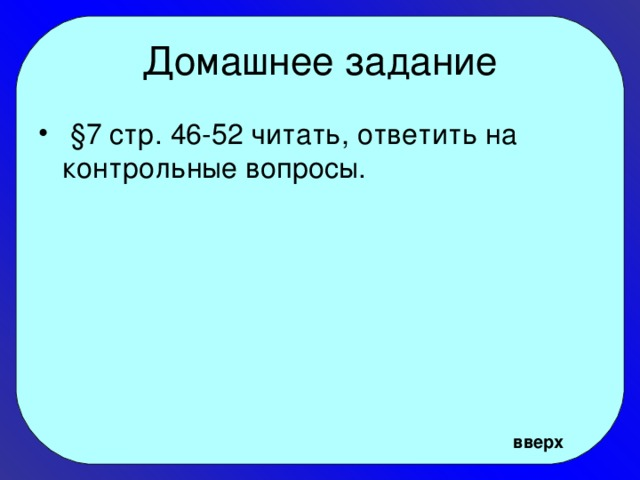 Домашнее задание  §7 стр. 46-52 читать, ответить на контрольные вопросы. вверх