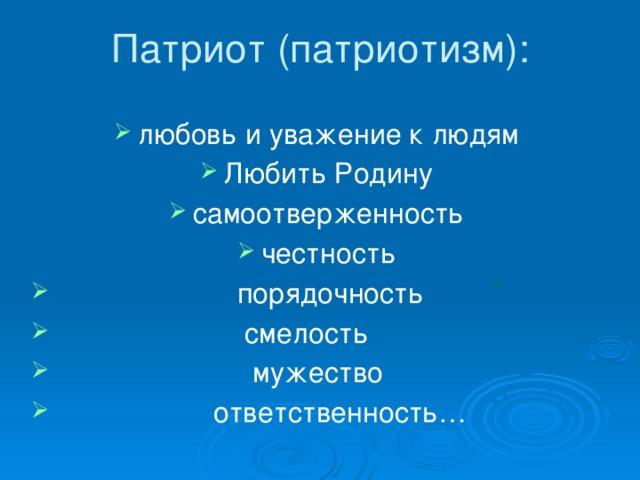 Патриот (патриотизм):