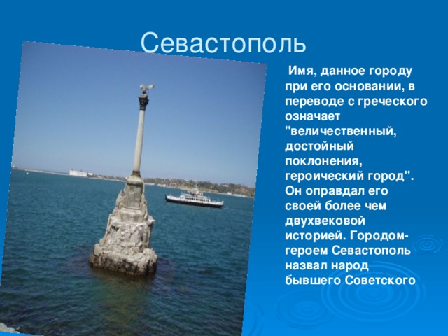 Севастополь  Имя, данное городу при его основании, в переводе с греческого означает