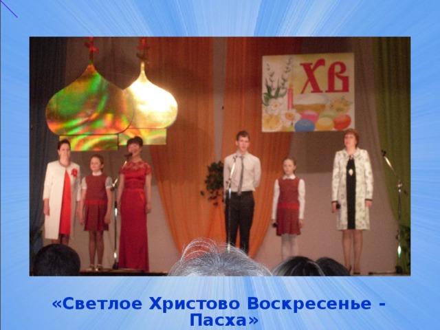 «Светлое Христово Воскресенье - Пасха» (г. Железногорск-Илимский)