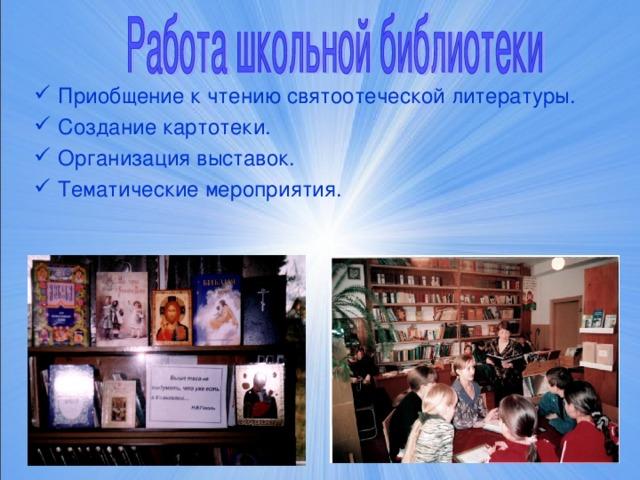 Приобщение к чтению святоотеческой литературы. Создание картотеки. Организация выставок. Тематические мероприятия.