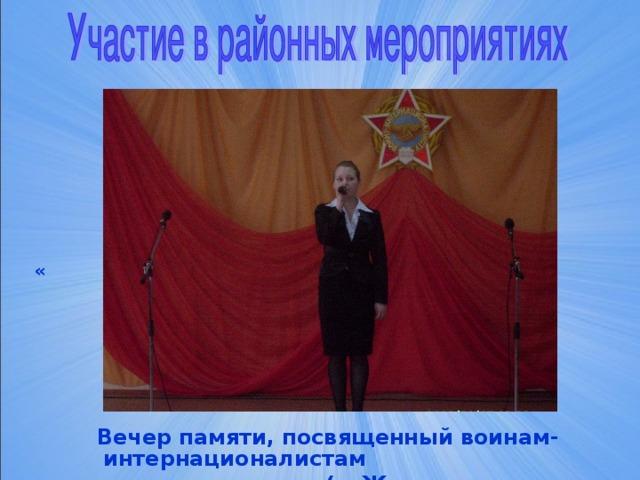 «  Вечер памяти, посвященный воинам-интернационалистам  (г. Железногорск-Илимский)