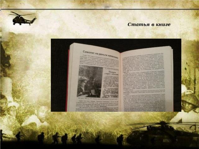 Статья в книге