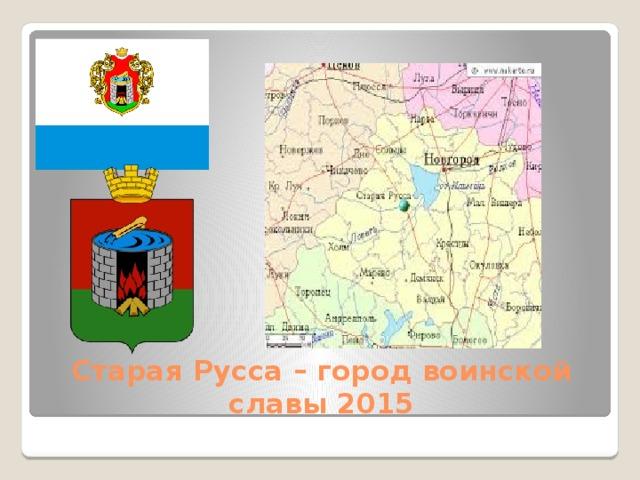 Старая Русса – город воинской славы 2015