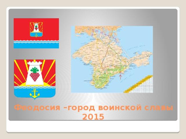 Феодосия –город воинской славы 2015