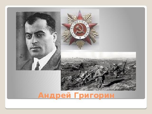Андрей Григорин
