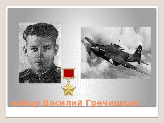 майор Василий Гречишкин