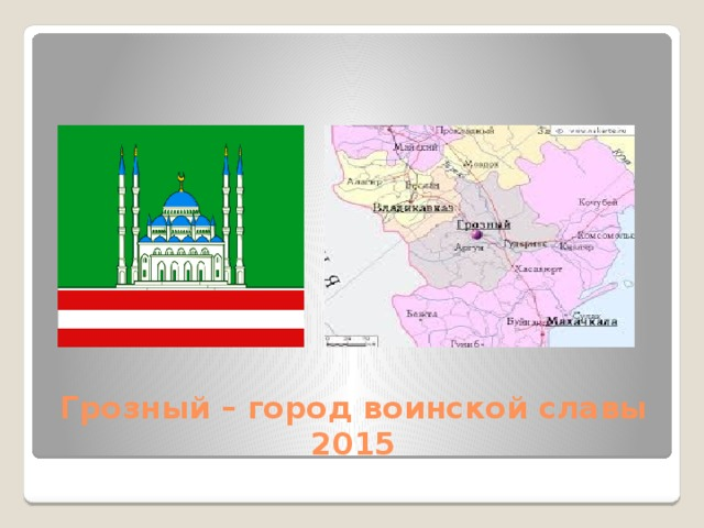 Грозный – город воинской славы 2015