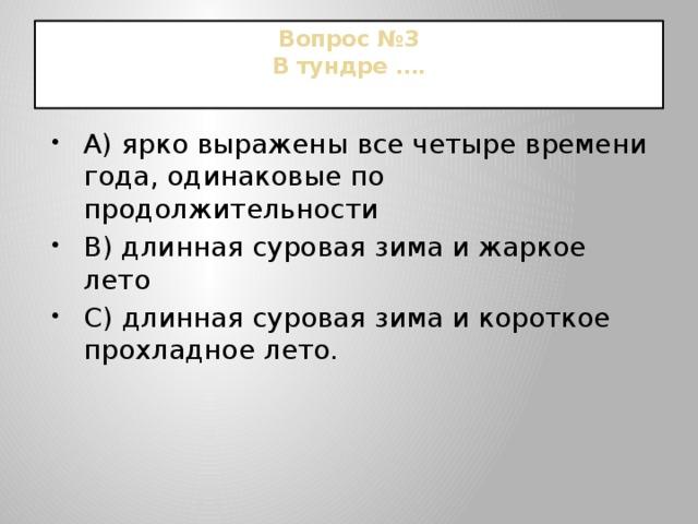 Вопрос №3  В тундре ….
