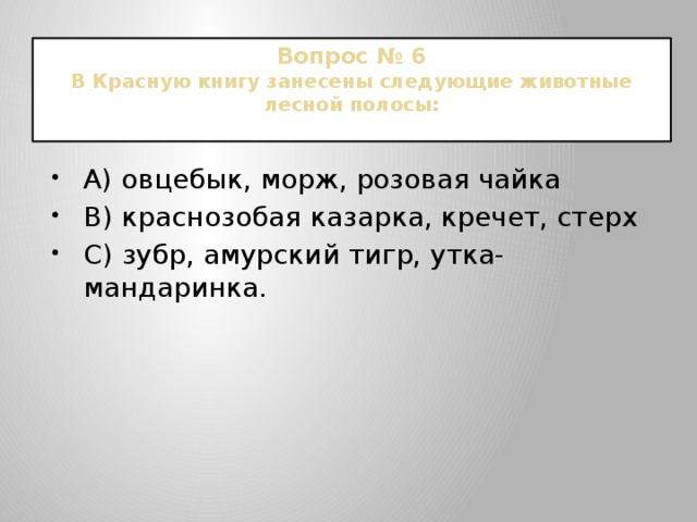 Вопрос № 6  В Красную книгу занесены следующие животные лесной полосы: