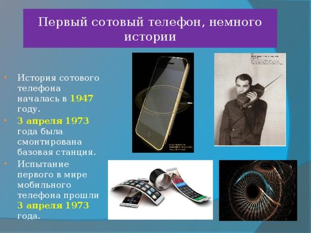 Первый сотовый телефон, немного истории