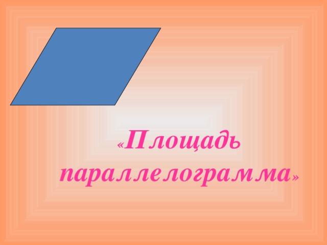 « Площадь параллелограмма »