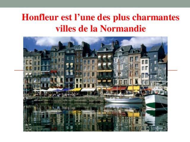 Honfleur est l'une des plus charmantes villes de la Normandie