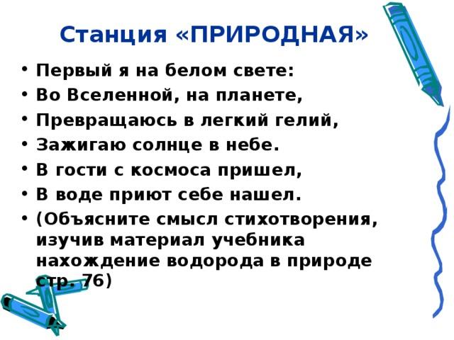 Станция «ПРИРОДНАЯ»