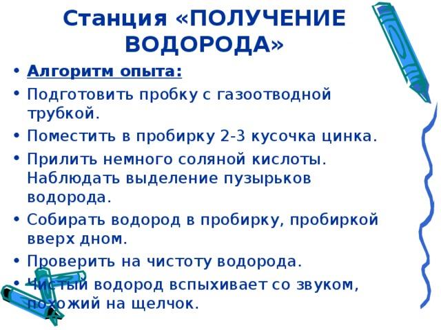 Станция «ПОЛУЧЕНИЕ ВОДОРОДА»