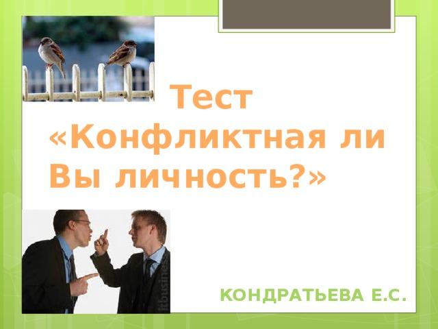 Тест  «Конфликтная ли  Вы личность?» Кондратьева е.с.