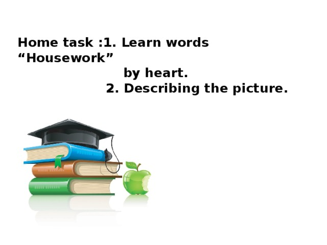"""Home task :1. Learn words """"Housework""""  by heart.  2. Describing the picture."""