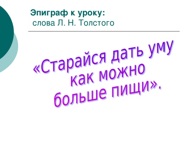 Эпиграф к уроку:   слова Л. Н. Толстого