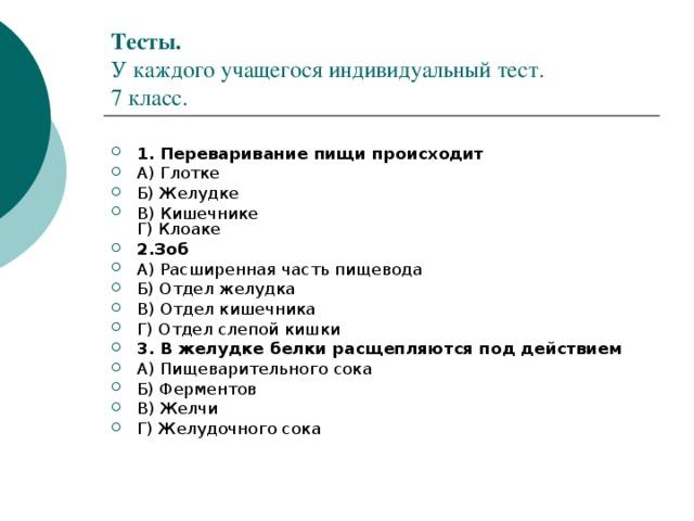 Тесты.  У каждого учащегося индивидуальный тест.  7 класс.
