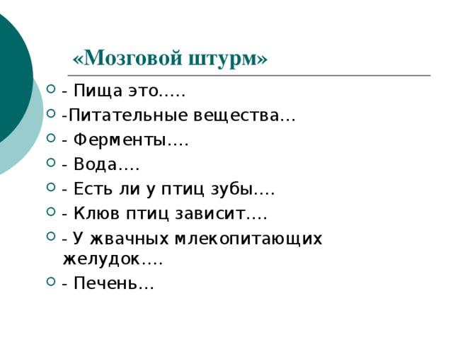 «Мозговой штурм»