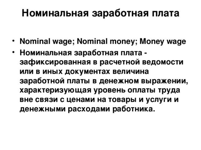 Номинальная заработная плата