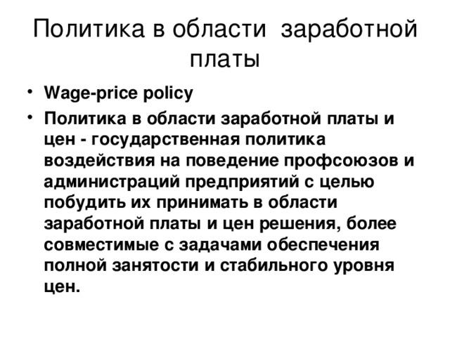 Политика в области заработной платы