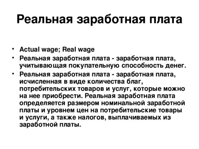 Реальная заработная плата