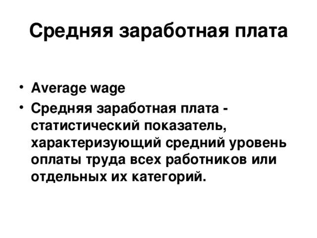 Средняя заработная плата