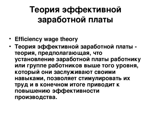 Теория эффективной заработной платы